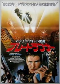 blade runner poster 5